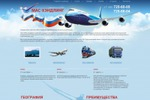 Интернет-сайт авиационного агентства МАС-Хэндлинг