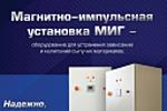 Рекламная брошюра для компании ИНТЕРТЕХ. Установка МИГ.