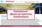 Камерные фильтр-прессы Diefenbach