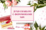 Французские духи Charloyi с феромонами NHV