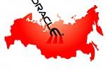 Oracle. Россия - перспективный выбор