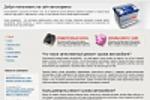 Шаблон Joomla для сайта автосервиса