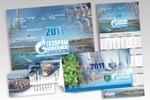 """Календари 2011 """"Газпром-Югорск"""""""