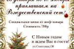 Рождественский сет