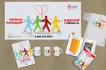 Разработка концепции дизайна социальной рекламы «Я ДОНОР»2