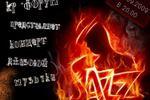 Афиша - концерт джазовой музыки