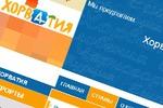 "Дизайн для сайта тур-агентства ""АСТА"""