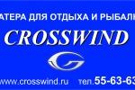 баннер фирмы Crosswind