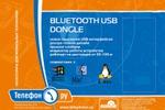 Упаковка bluetooth (серия)