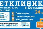 рекламный щит для ветеринарной клиники