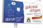 "Плакат фитнес-клуб ""Аркаим"""