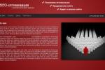 Сайт визитка SEO-оптимизатора