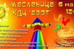 Банер ко дню масленницы (г. Новомосковск)