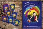 Социальный проект (плакат, открытки, рекламный модуль)