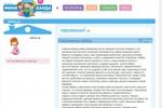 Интересная информация о Вашем сайте на лучших Форумах