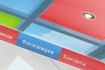 """Дизайн сайта компании подвесных потолков """"Luxal"""""""