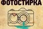 Название для выставки фотографий