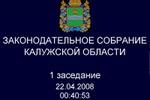 Система голосования для Калуж. обл.