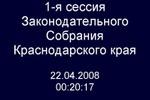 Система голосования для Краснодарского края