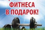 Баннер для сети фитнес-клубов (серия)