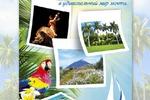 Плакат - Туристическая компания