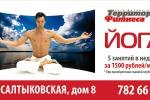 6x3m Баннер йога (серия)