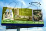 Банер для квартирного комплекса Посад Премьер