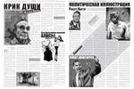 """Газета о современном искусстве """"Креатив""""(5)"""