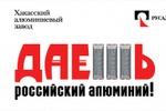 РУСАЛ. Постер