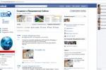 Продвижения веб сайта в фейсбуке