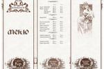 дизайн и верстка меню кафе комильфо