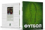 обложка серии энциклопедий о спорте