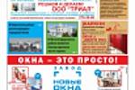 """газета """"Среда объявлений"""""""