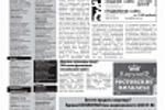 Верстка газеты