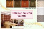 Мягкие панели Valetti
