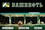 ТВ Реклама БАШНЕФТЬ