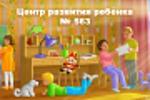 Детский сад 563. Шапка сайта.