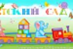 Детский сад 960