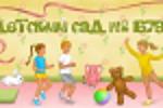 Детский сад1579