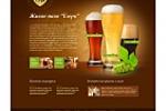 Живое Пиво Егерь