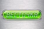 Логотип для сайта IP телефонии «Весточка»