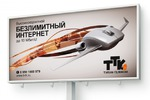 Тулун Телеком