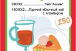 hundertwasser рекламка на столики