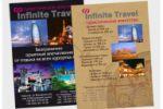 Флаер для туристического агентства