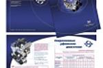 Буклет на выставку «Автопром - 2003» (Редизайн).