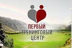 """""""Первый Тренинговый Центр"""""""
