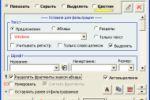 WFilter– универсальный фильтр текста для Word