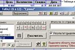 SumsBox – специальный калькулятор для Ms Word