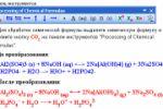 Надстройка MS Word ChFormulas