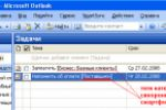 Надстройка для Outlook – синхрониз.со смартфоном